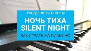 Ночь тиха. Silent Night. Как научиться играть на пианино. Уроки игры на фортепиано для начинающих