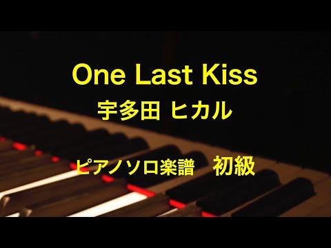 One Last Kiss(ハ長調アレンジ) 宇多田 ヒカル