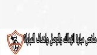 اهداف مباراة الزمالك والوصل الاماراتى الشوط الاول