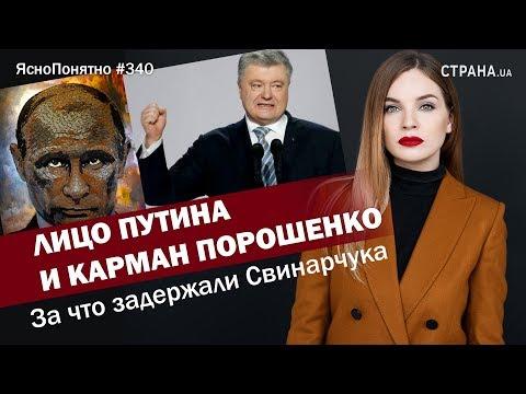 Лицо Путина и