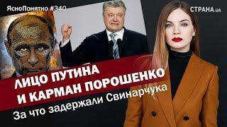 Лицо Путина и карман Порошенко. За что задержали Свинарчука | ЯсноПонятно #340 by Олеся Медведева