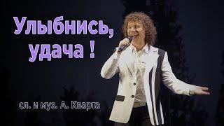 �������� ���� Александр Кварта. Улыбнись удача. ������