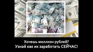 E3 Group| Заработок в интернете без вложений 1 Миллион рублей за месяц. Кужаров Ильдар