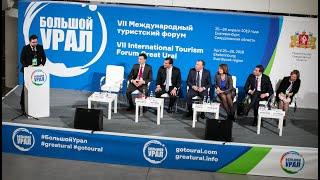 Большой Урал – 2019