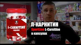 L-Carnitine/ Л-карнитин, SportLine в капсулах(ФЛЕКС-СПОРТ)