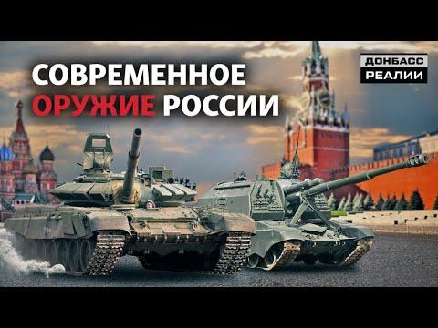 Россия вооружает армию, несмотря на коронавирус | Донбасc Реалии