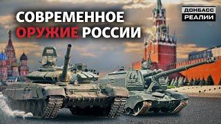 Россия вооружает армию несмотря на коронавирус Донбасc Реалии