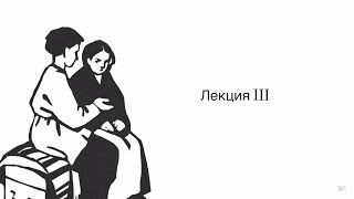 Лекция III. Анализ содержания повести «Детство Никиты»