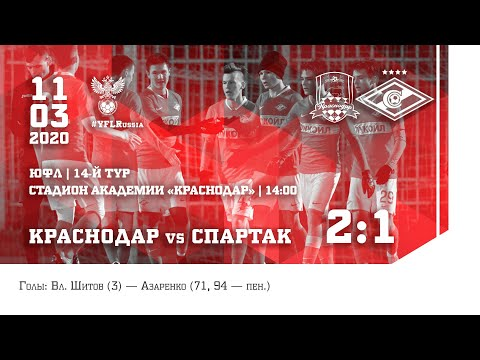 "Обзор матча ""Краснодар"" - ""Спартак"" U-17 2:1"