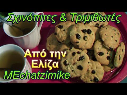 Σχινοπιτες και Τριμιθωτες ΑΑΑ από την Ελίζα #MEchatzimike