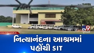 Nityanand Ashram Controversy : SIT reached Ashram for investigation, Ahmedabad  | Tv9
