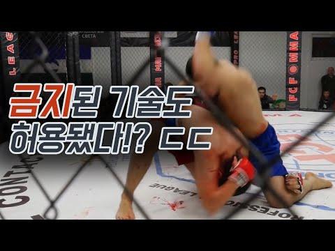 UFC 보다 훨씬 난폭한 러시아 격투기 ㄷㄷ 무지막지하다 !!!!