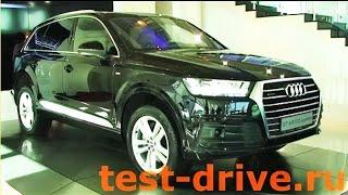 Audi Q7 2015 - первый закрытый показ в Москве.  Обзор test-drive.ru