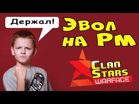 WARFACE : Эвол на РМ  😎