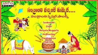 Sankranti Special Telugu Songs || Jukebox