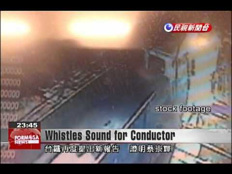 Taiwan Railways sounds train whistles for late conductor
