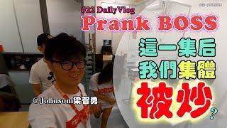 Prank 惡搞 | 老板一秒变Vitas了!過後集體炒了我們?#22 Daily Vlog