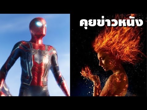 อัพเดทข่าวหนัง X-Men Dark Phoenix และ สไปเดอร์แมน 2