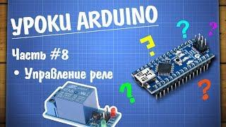 Уроки Arduino #8 - управление реле