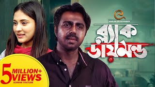 Black Diamond | Apurba | Mehazabien | Anondo Khaled | Bangla New Natok 2019
