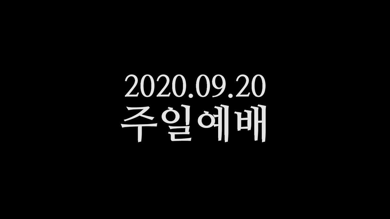 20200920 주일예배 최태준목사