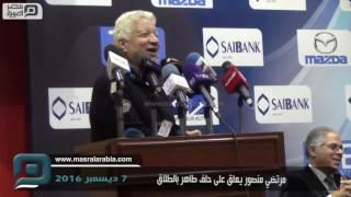مصر العربية | مرتضي منصور يعلق على حلف طاهر بالطلاق