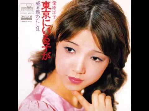 東京にいる子が 愛原洋子(牧美智子) 1972