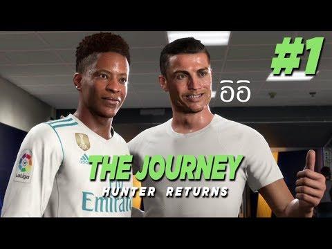 ผมกลับมาแล้ว - The Journey: HUNTER RETURNS - Part 1