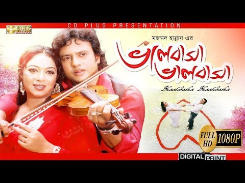 Bhalobasha Bhalobasha - ভালোবাসা ভালোবাসা   Riaz   Shabnur   Bangla Movie