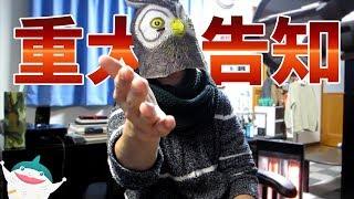 鳥の爪団、総統です! 鳥の爪団、総統が自ら手掛けたゲームアプリ「約97...