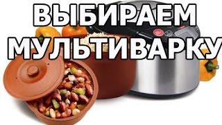 Как правильно выбрать мультиварку. Отзыв от Ивана!(МОЙ САЙТ: http://ot-ivana.ru/ ☆ Блюда из мяса: ..., 2014-07-30T18:11:08.000Z)