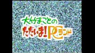 火曜日18時よりテレビ東京にて放送していました。