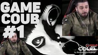 Game Coub 1 - Приколы Лучшие моменты