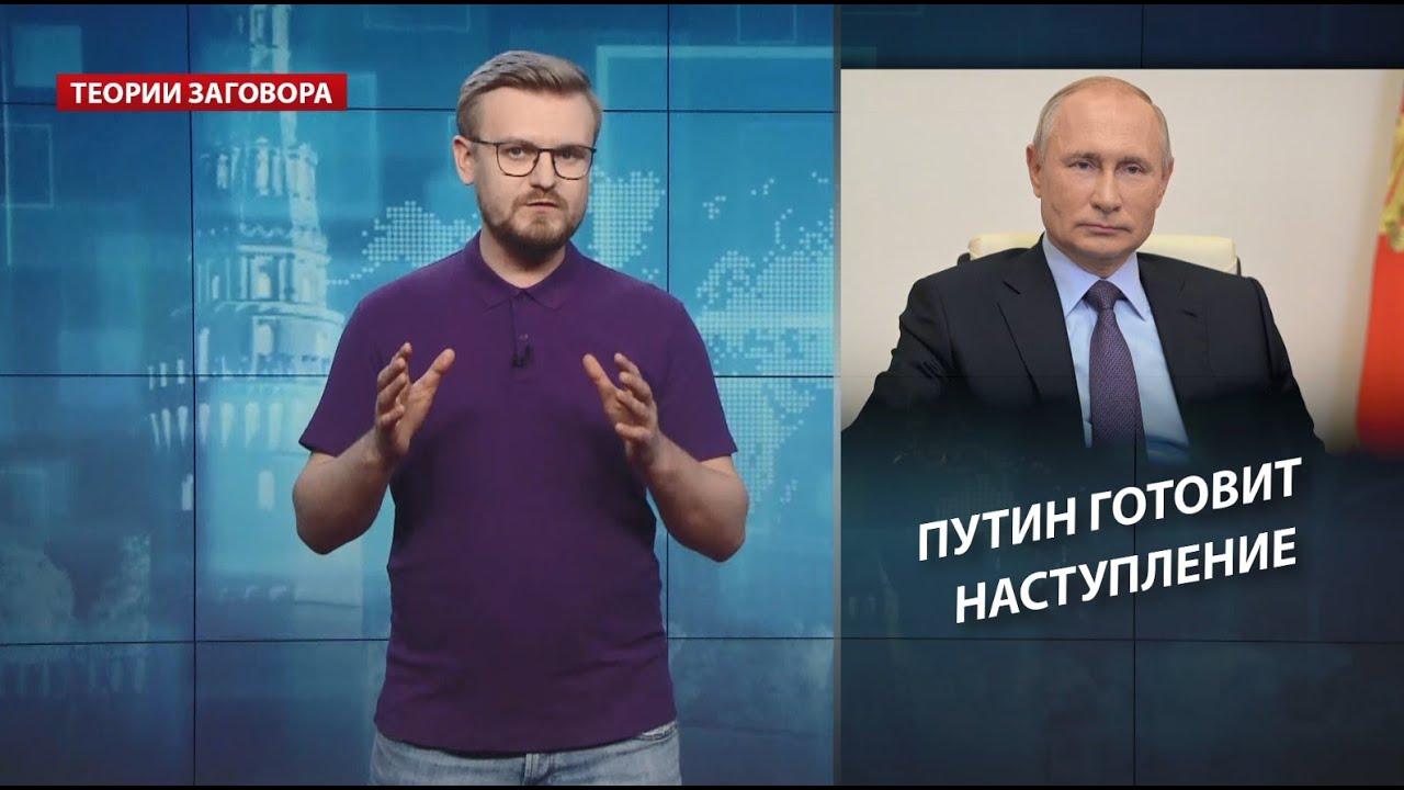 Путин готовит новое вторжение, Теории заговора