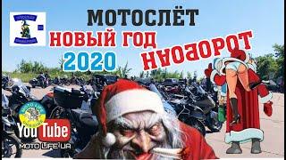 Мотослёт Новый Год Наоборот 2020 карантина НЕТ