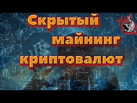 Скрытый майнинг криптовалют или как зарабатывают на вашем ПК
