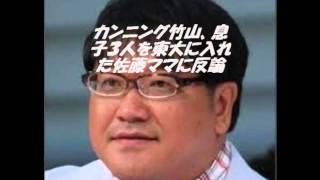 タレントのカンニング竹山44歳が4日、フジテレビ系「ノンストップ!...