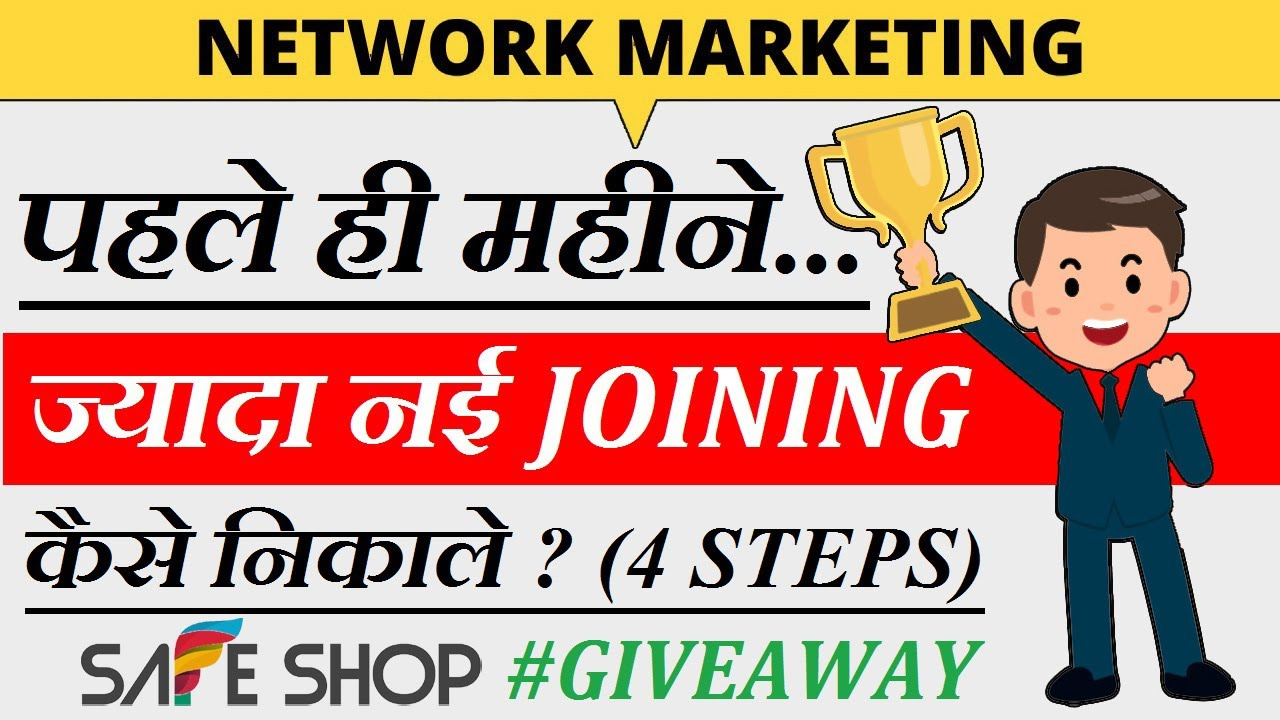How to Build a Team in First Month of Joining in Network Marketing || GIVEAWAY || SAFE SHOP INDIA