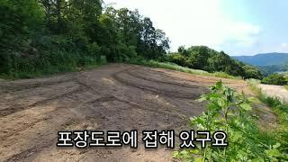 874.괴산군 소수면 길선리 주말농장[3천만원/183평…