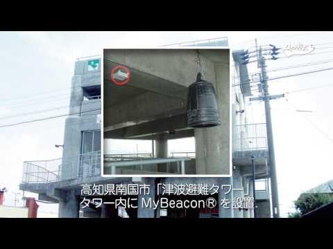 Aplix Location BeaconMyBeacon®シリーズの採用事例