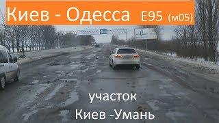 трасса Е95   КИЕВ - ОДЕССА