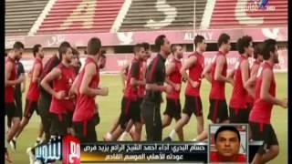 بالفيديو.. حسام البدري: سنواجه طلائع الجيش على ستاد «السلام»