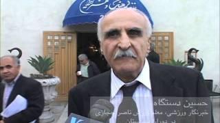بزرگداشت ناصر حجازی ورزشکار نامی ایران در لس انجلس