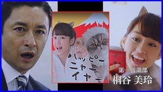 「猫好き桐谷さん年賀状プリント」篇 「猫好き桐谷さん/スマフォトプリ...
