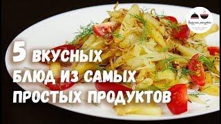 видео Еда и кулинария