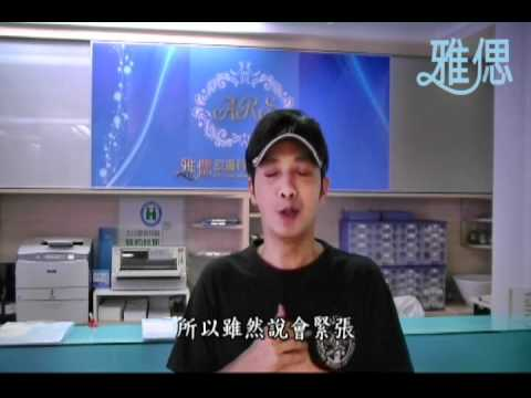 ARS雅偲診所 李建志醫師 - 藝人小炳 眼袋手術 - YouTube