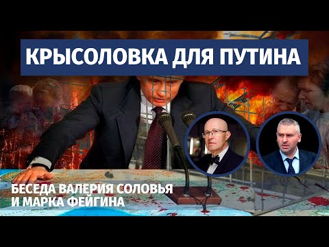 Крысоловка для Путина.