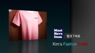 멋TV-킴스패션2