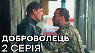 Сериал ДОБРОВОЛЕЦ 2020 - 2 серия - ВСЕ СЕРИИ смотреть онлайн | СЕРИАЛЫ ICTV
