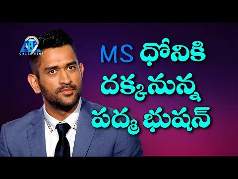 MS Dhoni to get Padama Bhushan | BCCI Recommands | MS Dhoni | Cbc9